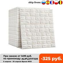 10Pcs 3D Muursticker Imitatie Baksteen Slaapkamer Decoratie Waterdichte Zelfklevende Behang Voor Woonkamer Keuken Tv Achtergrond