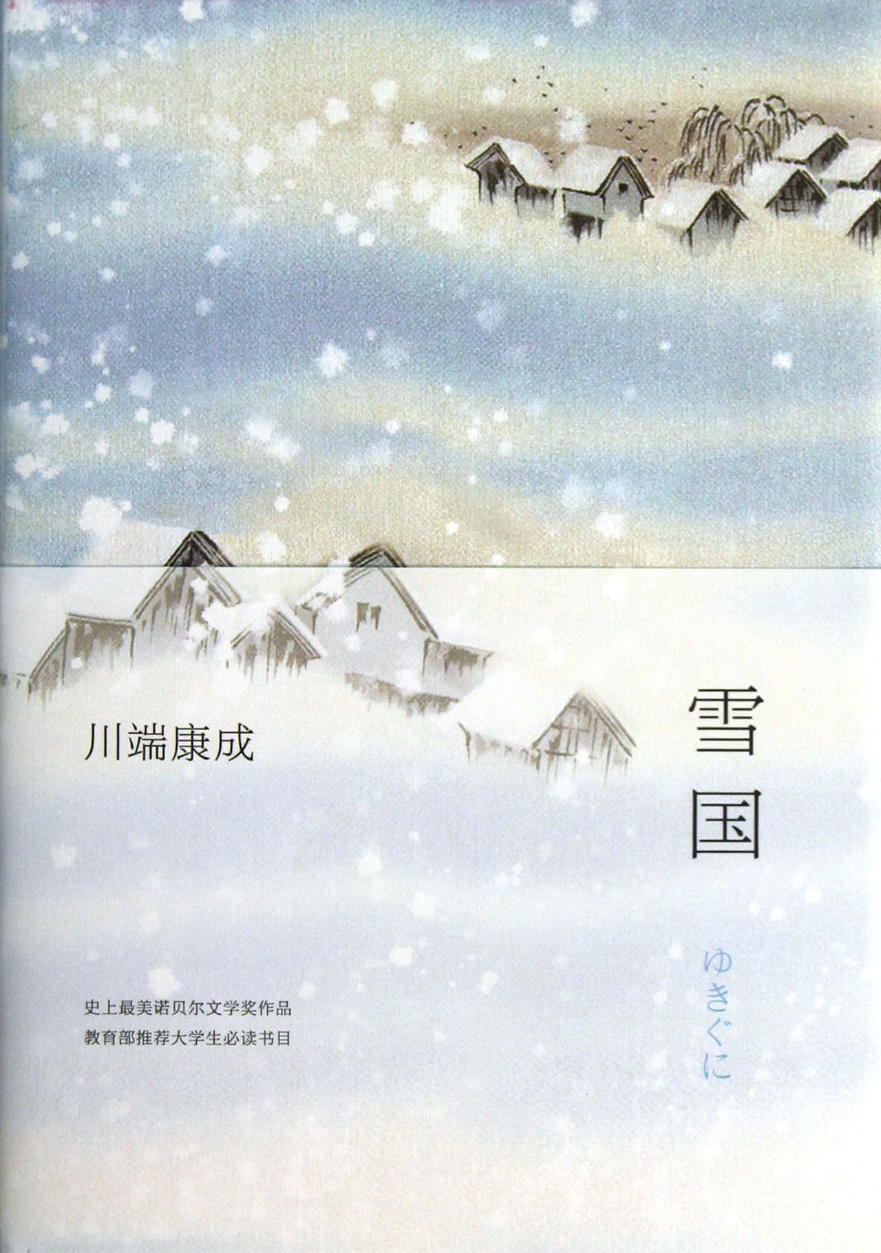 A Snow Country (Chinese Edition)