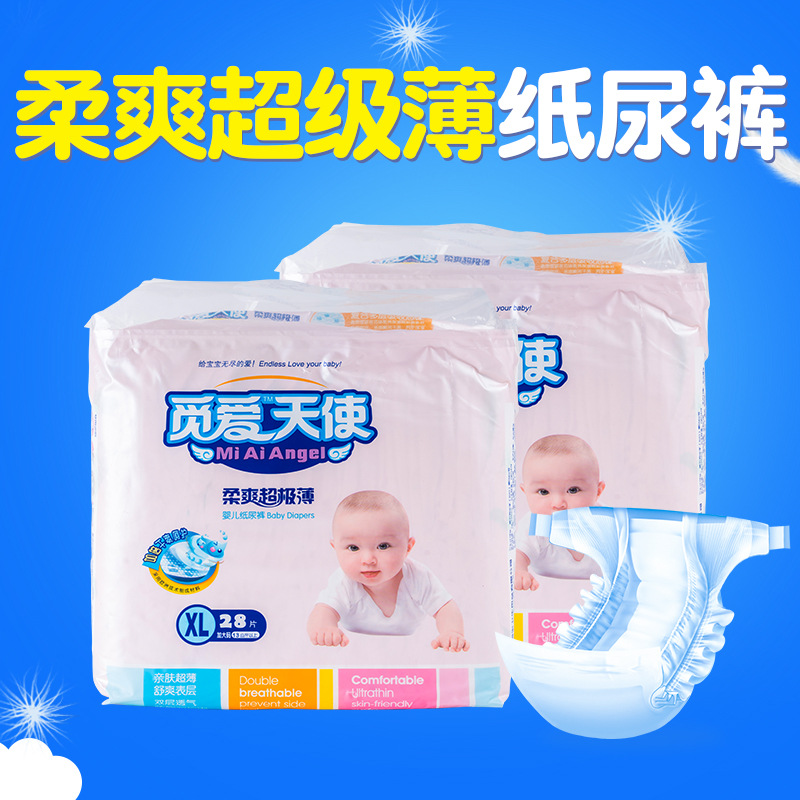 Ultra-Thin CHILDREN'S Baby Diapers XL Code Primary Men And Women Baby Baby Diapers Anti-Sensitive Allergy Diapers