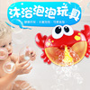 Frog Crab Animals Bubble Machine Music Bubble Bath Toys for Play Water Fun Game for Baby Bubble Brab Shaking Machine Toy flash sale