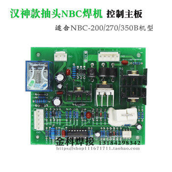 Control Circuit Board of NBC-270 Second Protection Welding Machine NBC-350 Gas Shielded Welding Machine Circuit Board