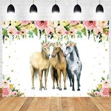 Фон funnytree для фотосъемки с лошадью цветок вечеринка в честь
