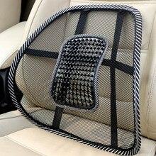 Автомобильное кресло поддержка спины массажная подушка сетчатая рельефная поясничная скобка автомобиль грузовик офис домашняя Подушка сиденье Кресло поясничная поддержка спины