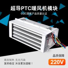 Nadprzewodząca grzałka Yuba ceramiczna grzałka PTC grzałka łazienkowa płyta grzewcza akcesoria do modułów grzewczych tanie tanio CN (pochodzenie)
