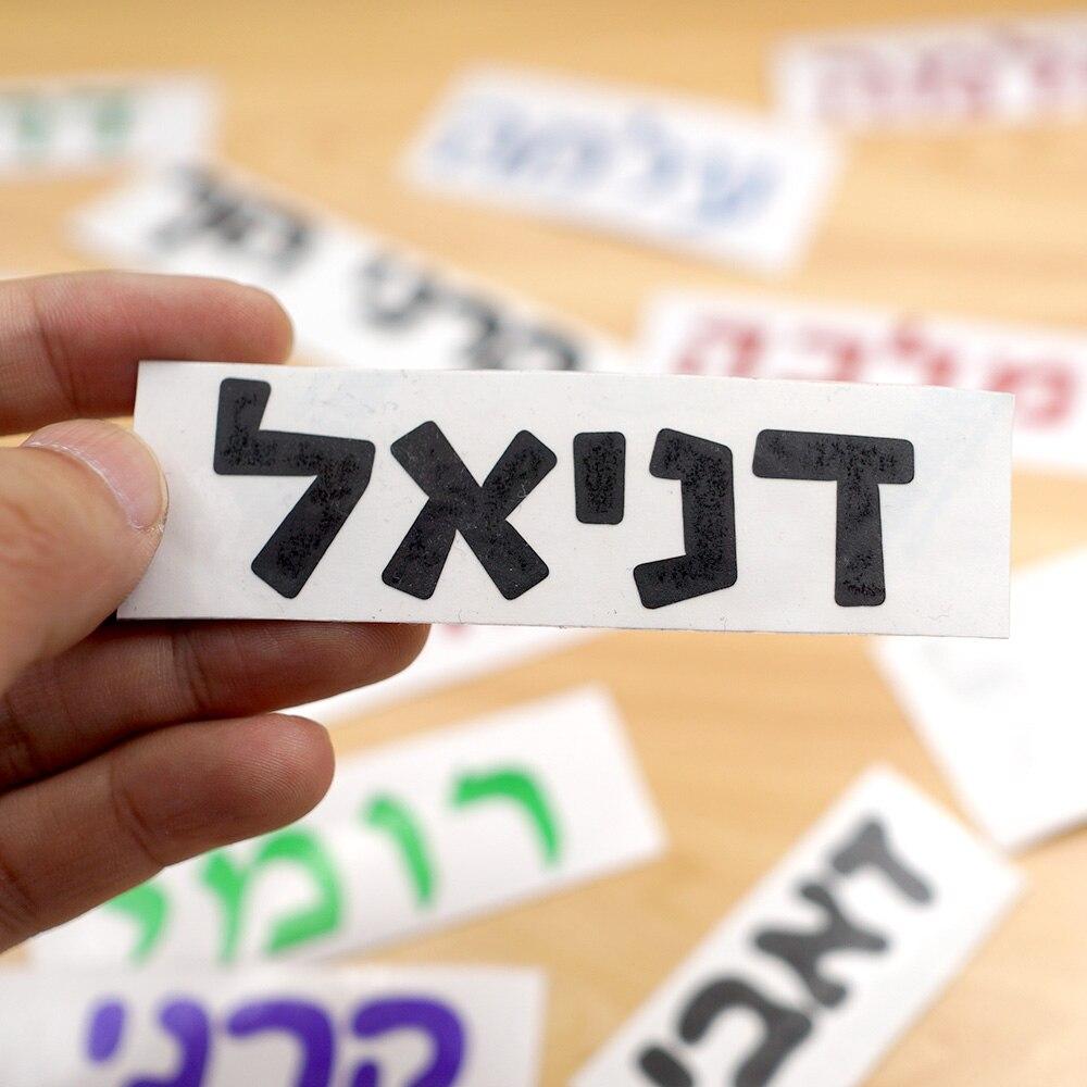1Pcs Hebrew Name Sticker Custom Personalised Label Vinyl Cuting Tag Matt PVC Die Cut Waterproof Stickers For Water Bottle Laptop