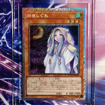 Yu Gi Oh Ghost Mourner Moonlit Chill Rain Flash DIY Colorful Toys Hobbies Hobby Collectibles Game Collection Anime Cards