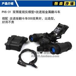 Pvs-31, modelo luminoso de visión nocturna + volquete de metal de pvs-14 mejorado