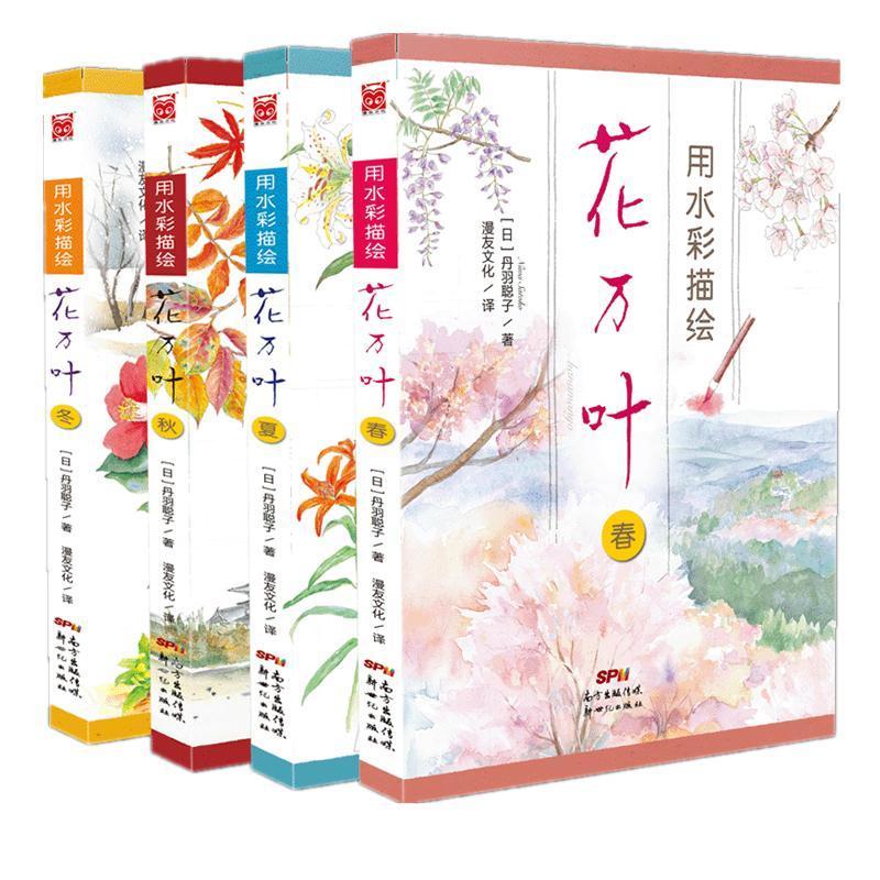4 그림책, 수채화 꽃과 잎을 묘사: 고대 일본 인류를 배우십시오의  그룹 1