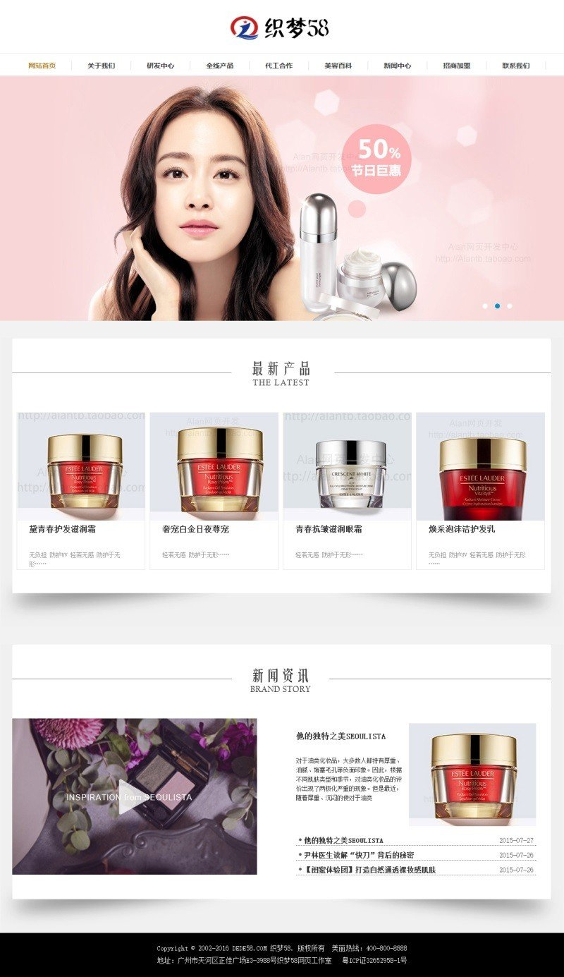 【织梦化妆品企业模板】HTML5响应式化妆品官网美容公司网站dedecms模板