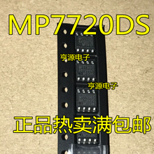 цена на Free shipping  10pcs MP7720DS SOP-8 MP7720 SOP8 MP7720DS-LF-Z SOP  Brand new original