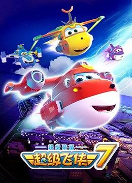 《超级飞侠 第七季》2019年中国大陆儿童,科幻,动画动漫在线观看