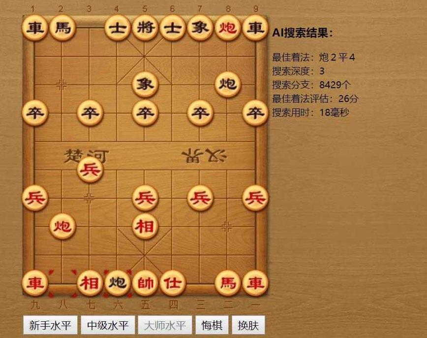 象棋AI在线对弈游戏html源码