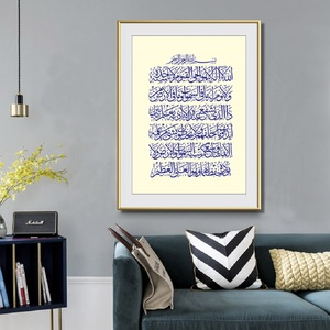 Image 2 - Kursi Quran Arabic Floral Frame Traditional Islamic Design Canvas Painting Islam Wall Art Quotes Poster and Prints Home Decor