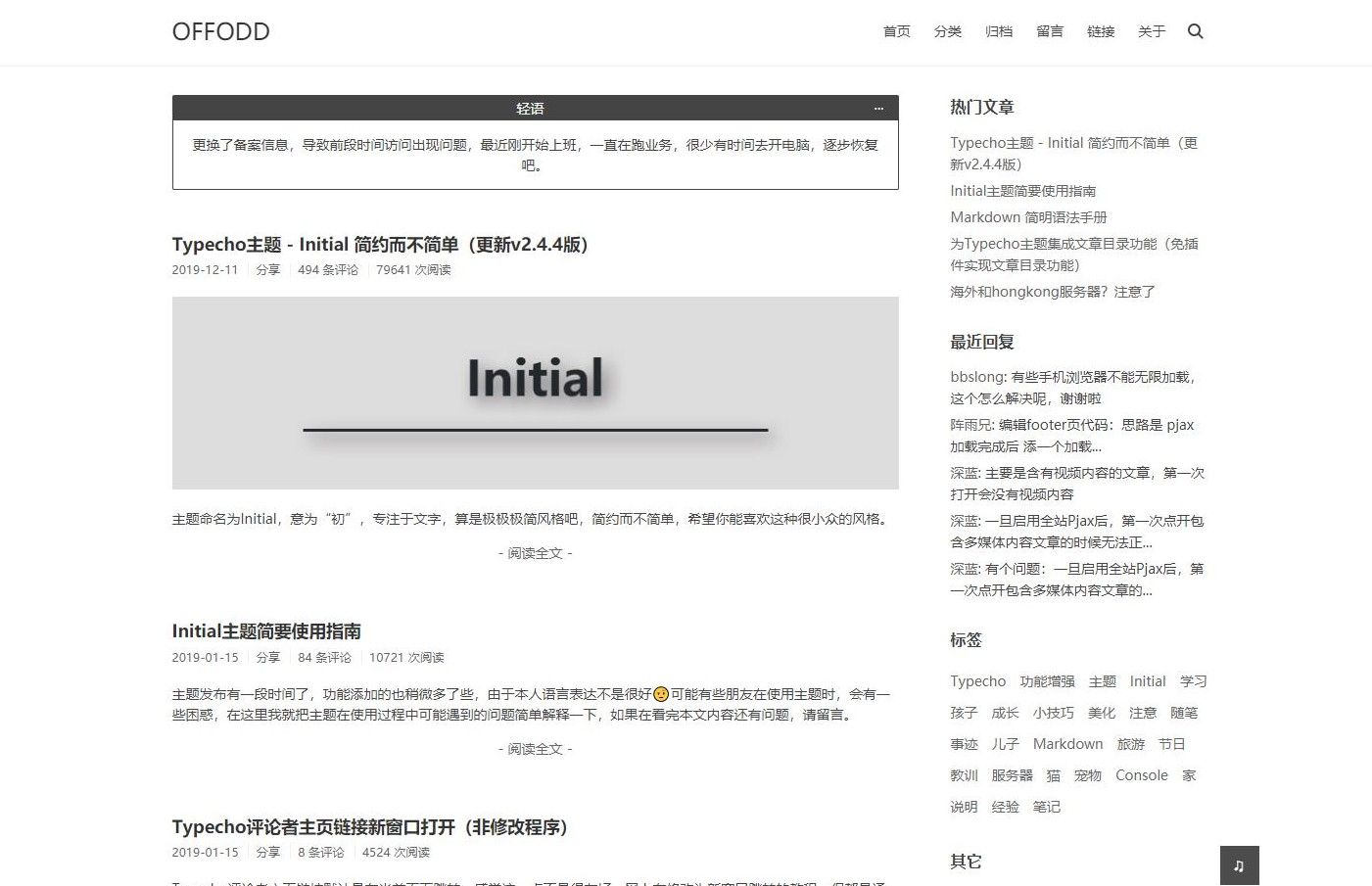 Typecho主题 - Initial 简约而不简单-晨夕阁