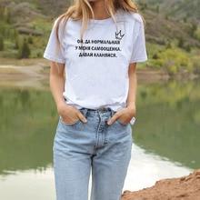 I have a normal self-esteem Russian Letter Print Unisex Funny Shirt Summer Cotton Short Sleeve