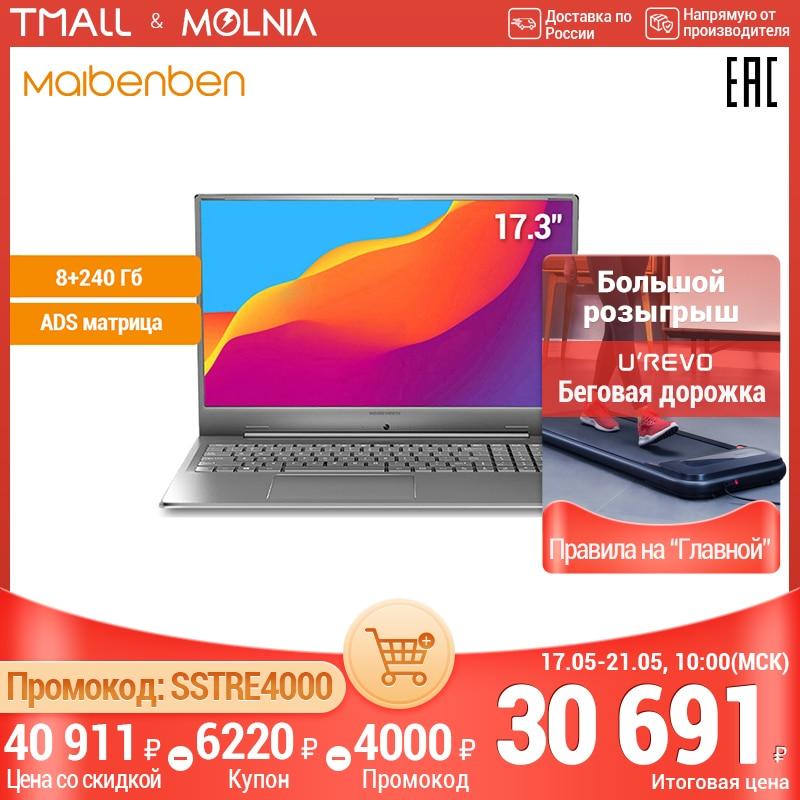 Ноутбук MAIBENBEN xiaomai6c PLUS [17.3