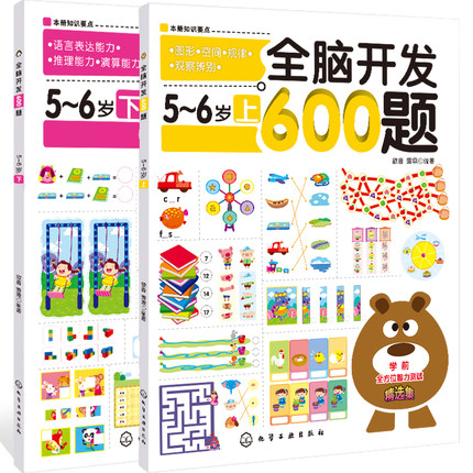 600 Questions On Whole Brain Development For Age 5-6 / Development Of Intelligent Logical Intelligence Of Kindergarten Babies