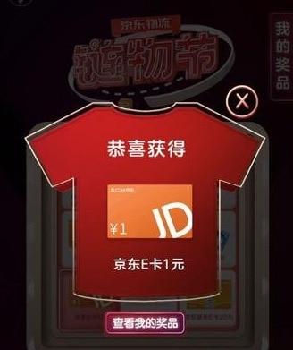 京东物流 旅行团邀你测红运 100%中奖图片 第2张