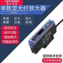 цена на Xin Club Optical Fiber Amplifier Single Digital FS-V11 Fiber Sensor Photoelectric Sensor Diffuse Correlation Switch
