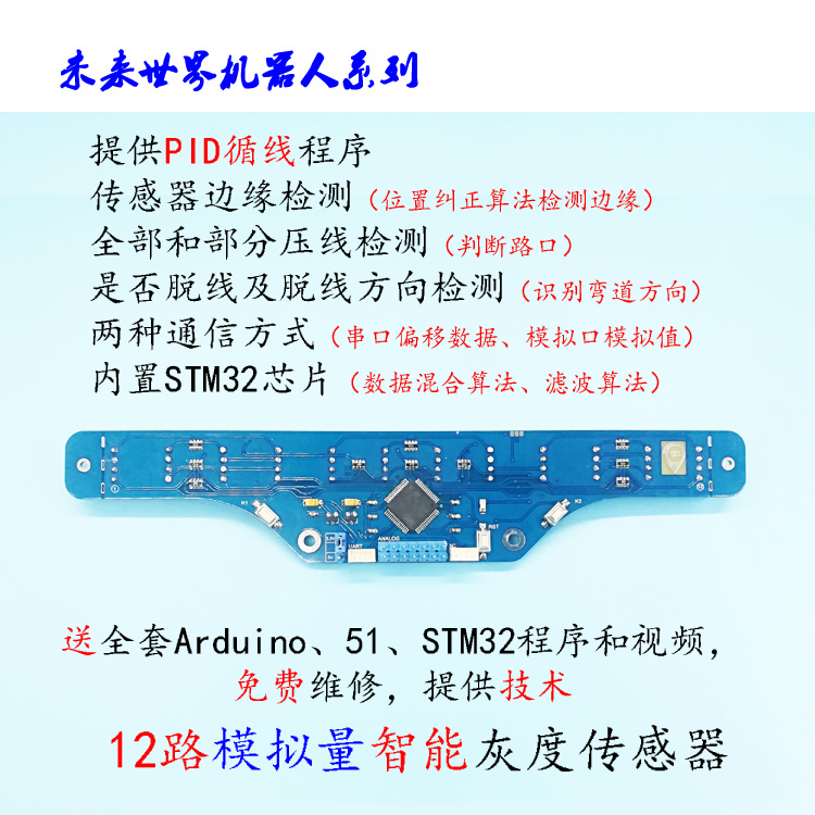 12-channel Analog Tracking Grayscale Sensor Photographic Tracking Module Photoelectric Line Finder Robot Detection Line