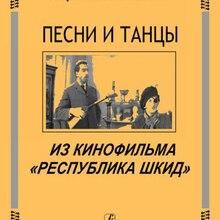 Слонимский С. Песни и танцы из к/ф