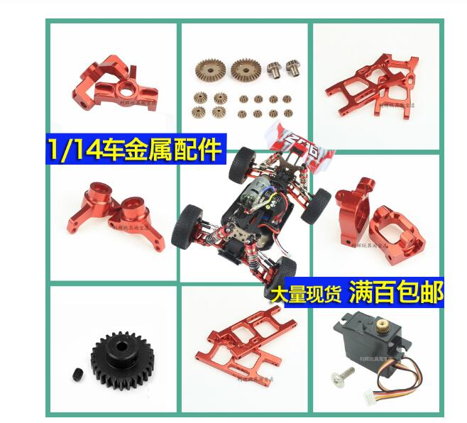 Full Upgrade Metal Kit Spare Parts for WLtoys 144001 Gears Seat RC Car Accs