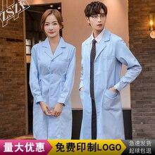 Blue white coat long sleeve doctor's male dental dentist's laboratory nurse's