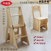 De doble uso de madera maciza de cuatro-escalera casa silla con escalera de madera interior banqueta escalera de respaldo multifuncional silla