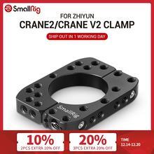 SmallRig Rod Clamp for Zhiyun Crane2 /Crane v2 / Crane Plus Camera Stabilizer to attach Microphone LED Video Light  2119