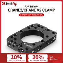SmallRig стержень зажим для Zhiyun Crane2 /Crane v2 / Crane Plus Стабилизатор камеры для крепления микрофона светильник 2119