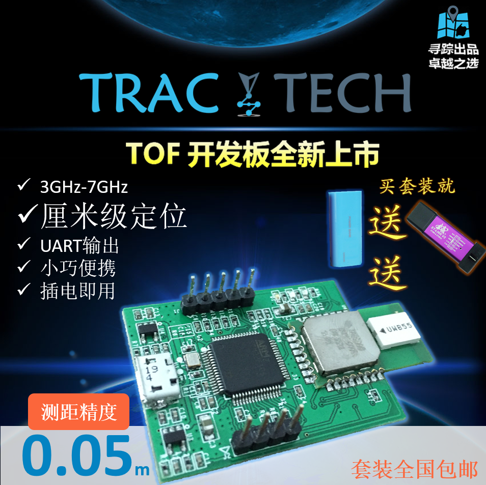 UWB Development Board DWM1000 Indoor Positioning Evaluation Board Remote TREK1000 Domestic Version