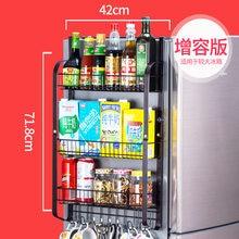 Refrigerator side wall rack condiment storage rack kitchen storage rack rack side wall condiment rack