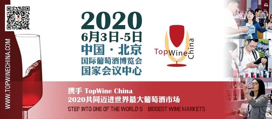 TopWine China 中国北京国际葡萄酒展览会