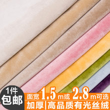 Tela gruesa de terciopelo dorado para sofá, cojín, mantel, almohada, costura, tela de terciopelo, 100cm x 150cm, Color sólido
