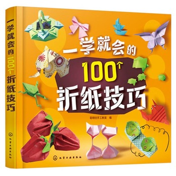 100 Origami Tips Origami Getting Started Proficient Origami Steps Detailed Manual Origami Tutorials Books фото