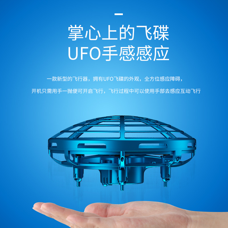 UFO Mini Nv Hai Four-axis Sensing Unmanned Aerial Vehicle Men's Aircraft Drop-resistant Somatosensory Suspension Set High Exclud