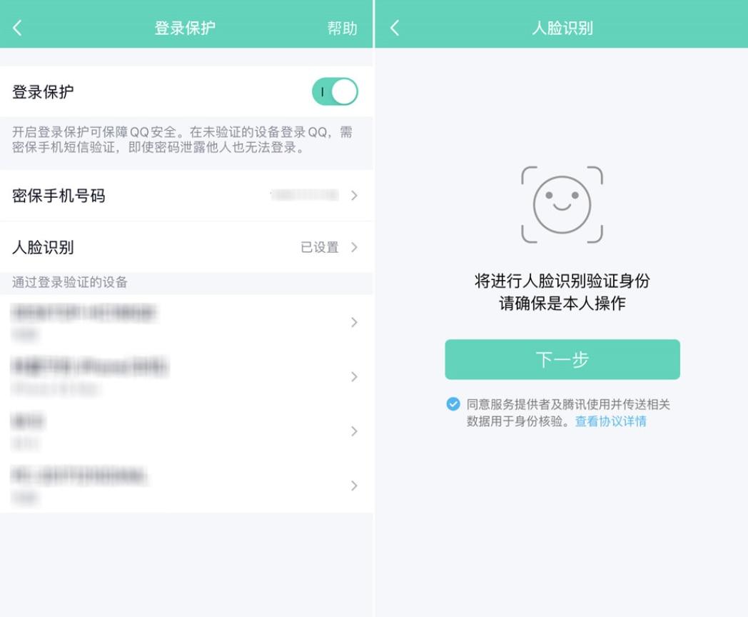 QQ人脸新功能不用再怕号被盗