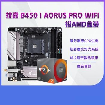 Gigabyte B450 I AOURS PRO WIFI/B550 I AOURS PRO WIFI ITX motherboard + AMD R5 3500X/R7 3700X/R9 3900X CPU motherboard + CPU set