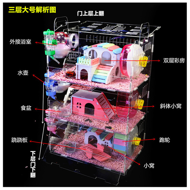 Hamster Baby Hamster Cage Acrylic Cage Golden Bear Three-layer Super Large Transparent Villa Supplies Toys 5