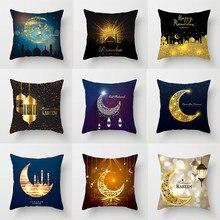 45x45cm eid mubarak capa de almofada ramadan decoração de festa muçulmana islam presentes eid al adha ramadan kareem