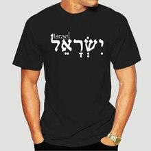 İsrail çin'de İbranice koyu renk T Shirt güneş ışığı eğlence bahar Vintage boyutu S-5XL kişiselleştirilmiş yeni moda Shirt-3064D