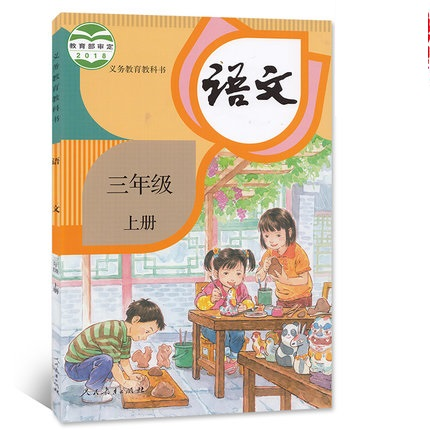 Third Grade Languages Book Textbook Schoolbook China Primary School Grade 3 Book 1 For Chinese Learner Student Learning Mandarin