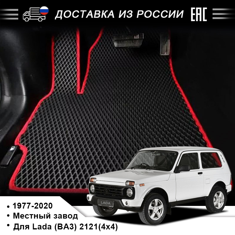 Floor-Mat 2121 Lada Car Car-Interior for EVA Ba3/2121/4x4-produced/In Ba3/2121/4x4-produced/In title=
