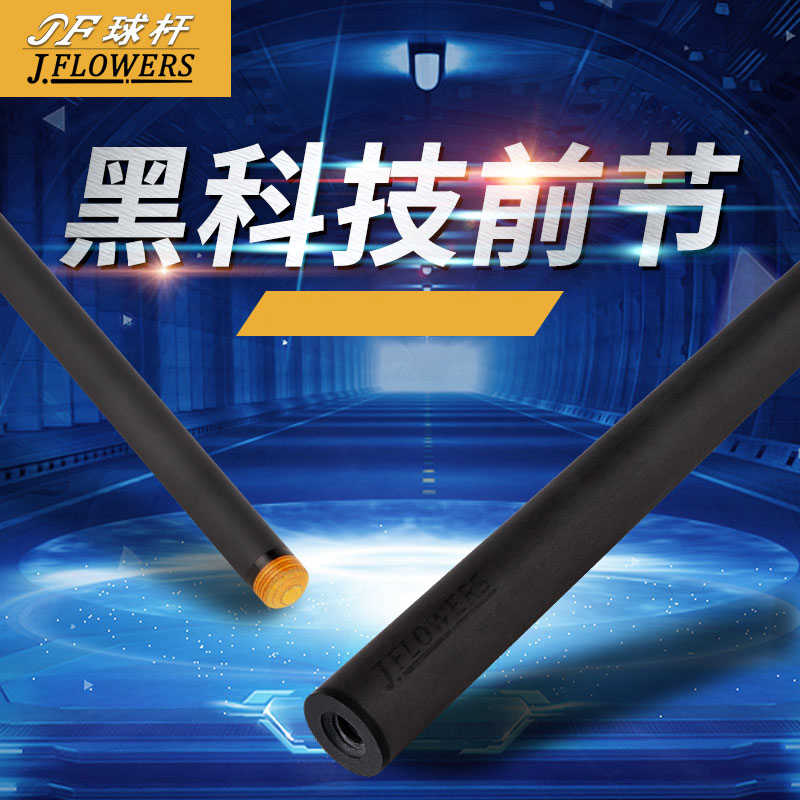 High Quality JF-SC Billiard Cue Pool Cue Shaft Professional Carbon Fiber Tecnologia Billard Shaft with Several Joint