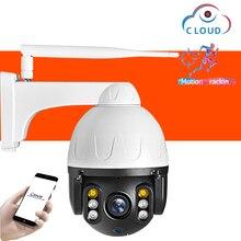 Outdoor PTZ 1080P HD IP Camera Surveillance WIFI Auto Tracking 4X Digital Zoom 2MP Onvif  Vision Nocturne CCTV Security Camara