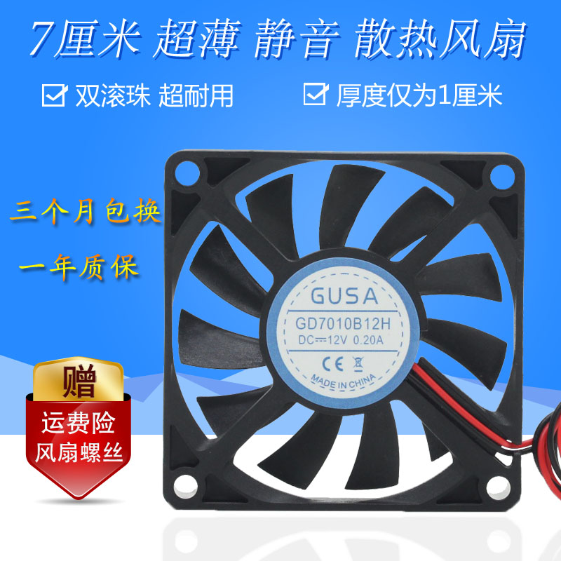GUSA GD7010B12H 12V <font><b>7010</b></font> 7CM ultra thin mute dual ball chassis video card cooling fan 70x70x10mm cooler image