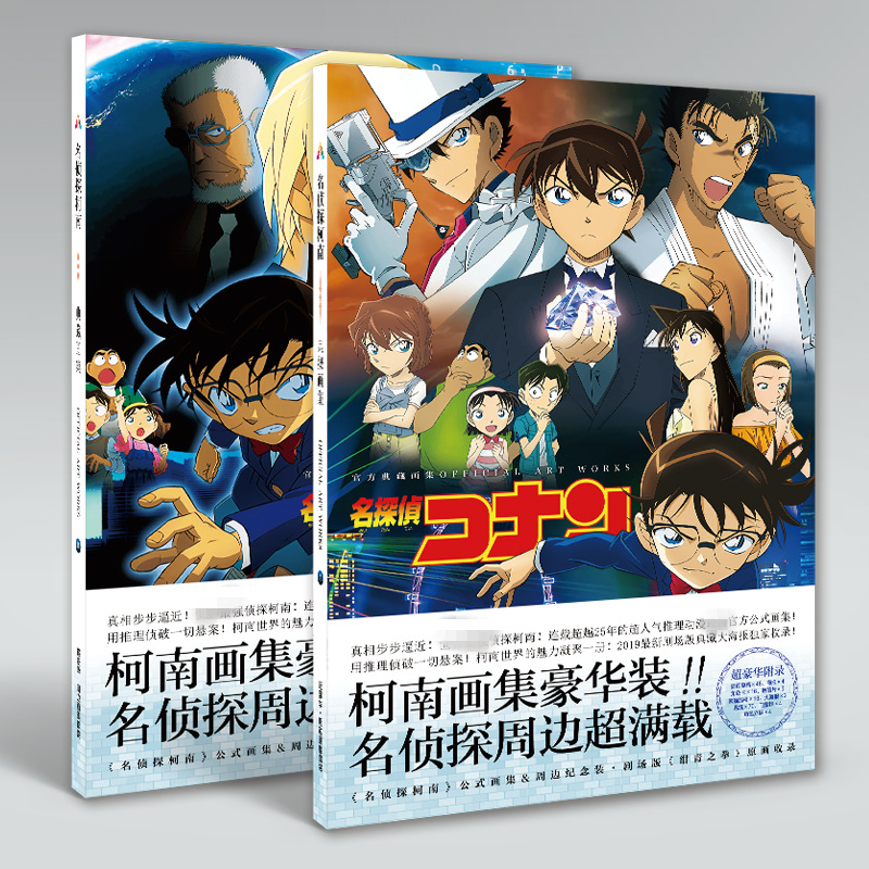 Anime Gift Box Detective Conan Colorful Art Book Limited Edition Collector's Edition Picture Album Paintings
