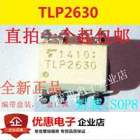 10PCS/LOT TLP2630  SOP8  new original