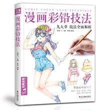 Livros de arte desenhos animados animação chumbo habilidade personagem pintura libro livros livres chinês desenho para colorir livro bonito crianças arte