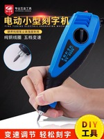 Electric lettering pen carving machine engraving metal lettering mark marking electric pen carving tool electric pen carving pen